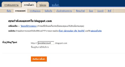 blogspot domain-1
