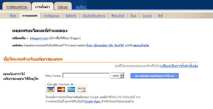 blogspot domain-2